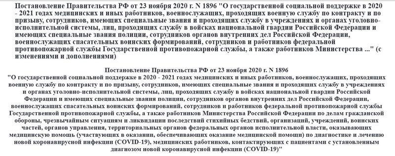 Постановление Правительства 1896